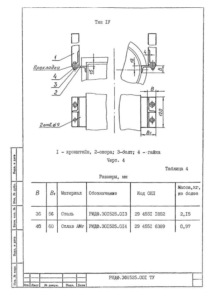 Подвески судовых трубопроводов Тип 4 ТУ 5-89 РИДФ.301525.001 ТУ