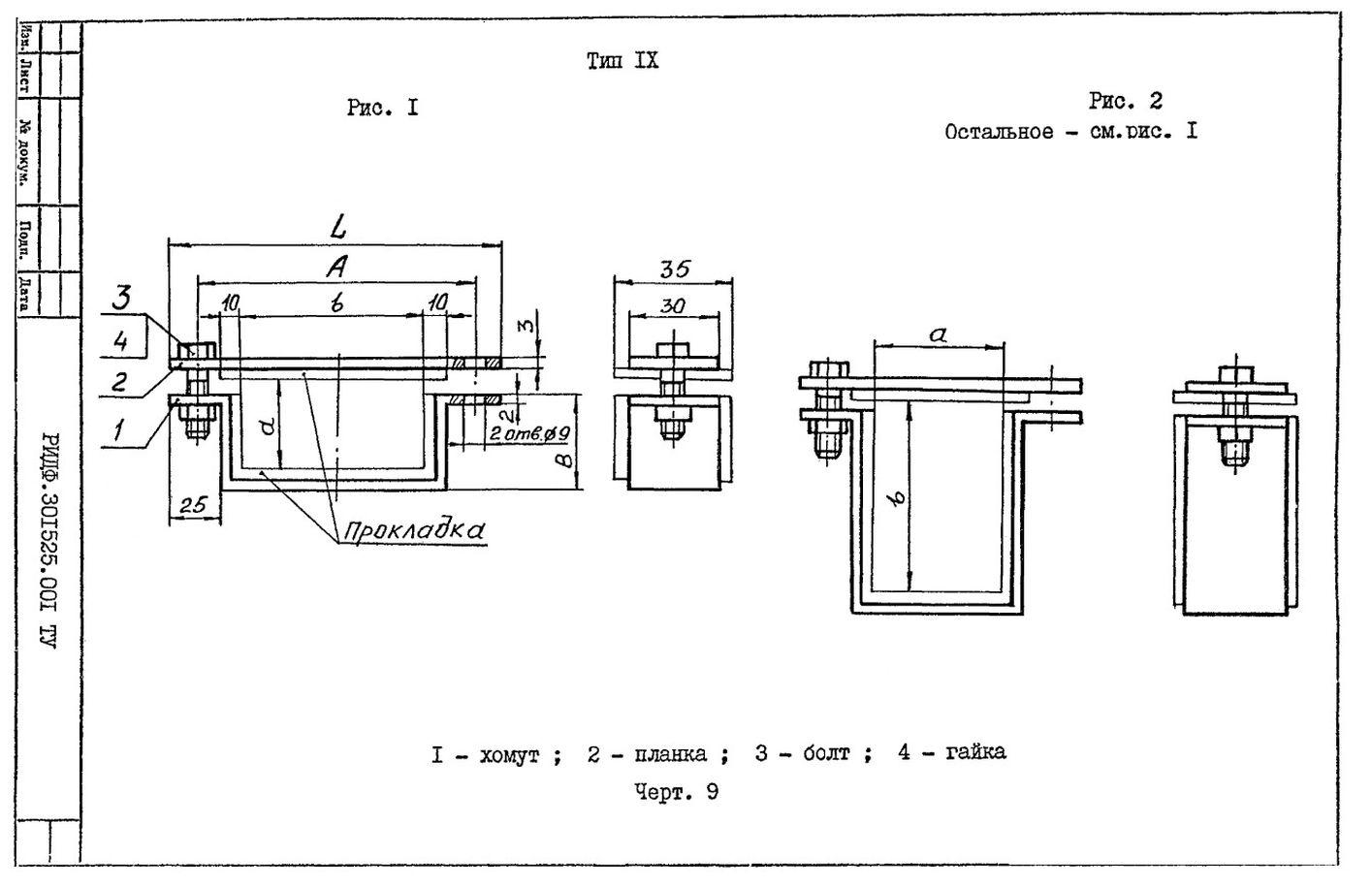 Подвески судовых трубопроводов Тип 9 ТУ 5-89 РИДФ.301525.001 ТУ стр.1