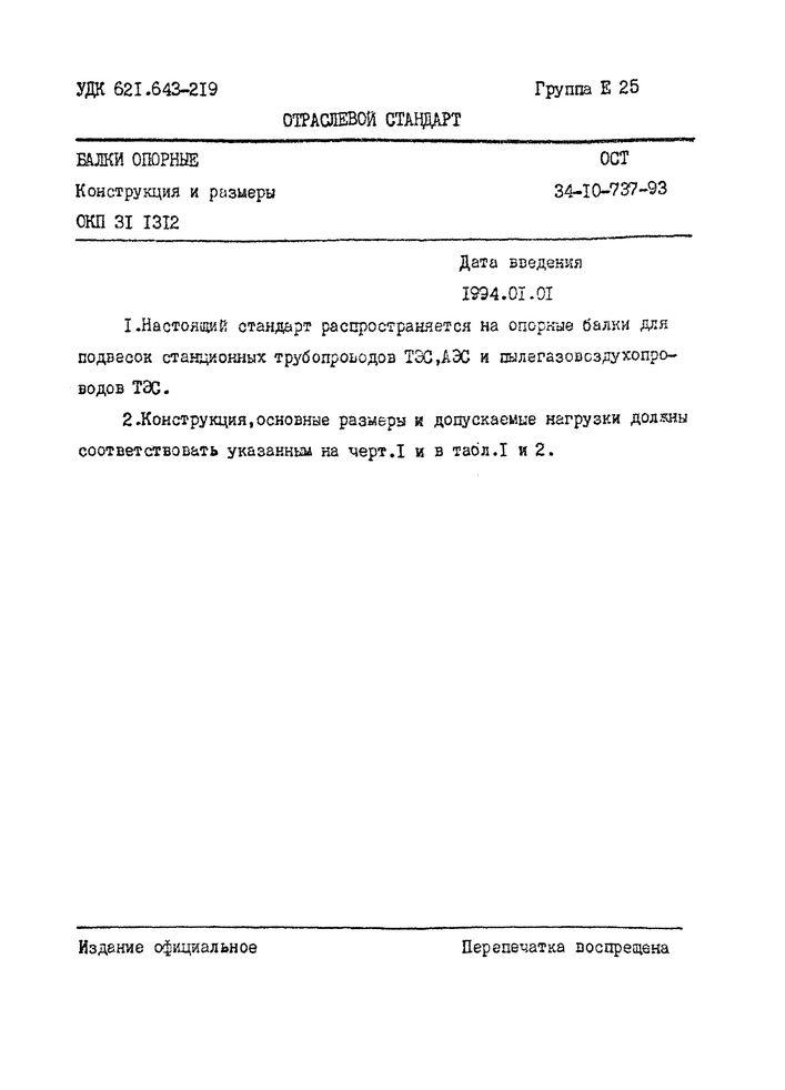 Балки опорные ОСТ 34-10-737-93 стр.1