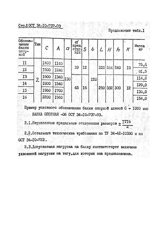 Балки опорные ОСТ 34-10-737-93 стр.3