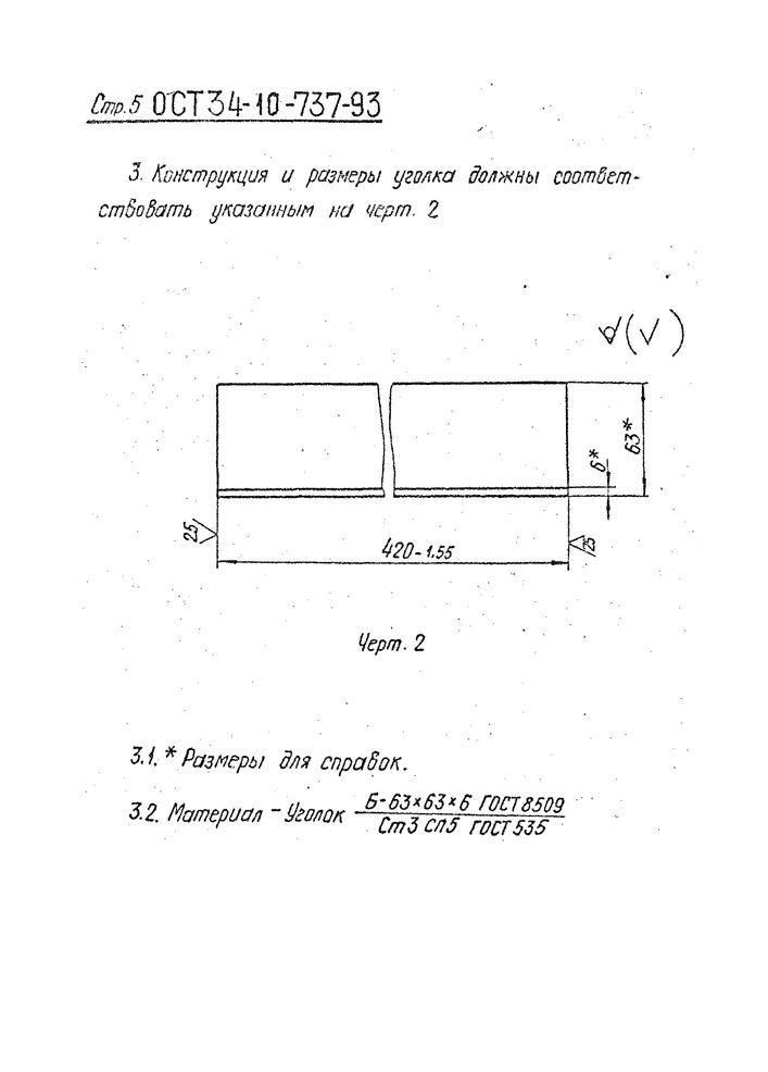 Балки опорные ОСТ 34-10-737-93 стр.5
