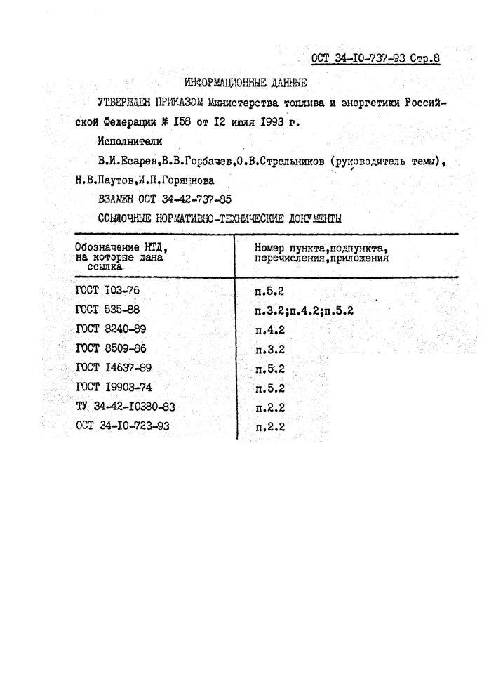Балки опорные ОСТ 34-10-737-93 стр.8