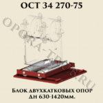 Блок двухкатковых опор ОСТ 34 270-75