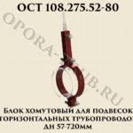 Блок хомутовый ОСТ 108.275.52-80