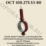 Блок хомутовый ОСТ 108.275.53-80