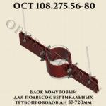 Блок хомутовый ОСТ 108.275.56-80