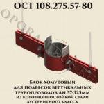 Блок хомутовый ОСТ 108.275.57-80