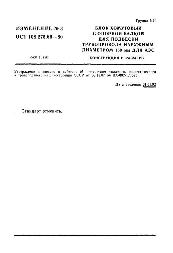 Блок хомутовый с опорной балкой Дн 159 мм ОСТ 108.275.66-80 стр.3