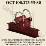 Блок хомутовый с опорной балкой Дн 325 - 720 мм ОСТ 108.275.55-80