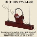 Блок хомутовый с опорной балкой ОСТ 108.275.54-80