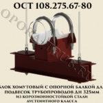 Блок хомутовый с опорной балкой для трубопровода Дн 325 мм из корозионностойкой стали ОСТ 108.275.67-80