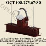 Блок хомутовый с опорной балкой для трубопроводов Дн 159 - 273 мм из корозионностойкой стали ОСТ 108.275.67-80
