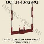 Блок подвески хомутовый исполнение 1 ОСТ 34-10-728-93