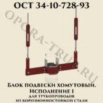 Блок подвески хомутовый исполнение 1 для трубопроводов из корозионностойкой стали ОСТ 34-10-728-93