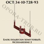 Блок подвески хомутовый исполнение 2 ОСТ 34-10-728-93