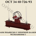 Блок подвески с опорной балкой исполнение 1 ОСТ 34-10-726-93