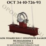 Блок подвески с опорной балкой исполнение 1 для трубопроводов из корозионностойкой стали ОСТ 34-10-726-93