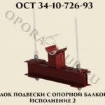 Блок подвески с опорной балкой исполнение 2 ОСТ 34-10-726-93