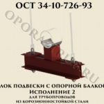 Блок подвески с опорной балкой исполнение 2 для трубопроводов из корозионностойкой стали ОСТ 34-10-726-93
