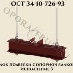 Блок подвески с опорной балкой исполнение 3 ОСТ 34-10-726-93