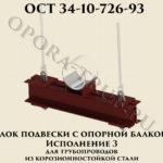 Блок подвески с опорной балкой исполнение 3 для трубопроводов из корозионностойкой стали ОСТ 34-10-726-93