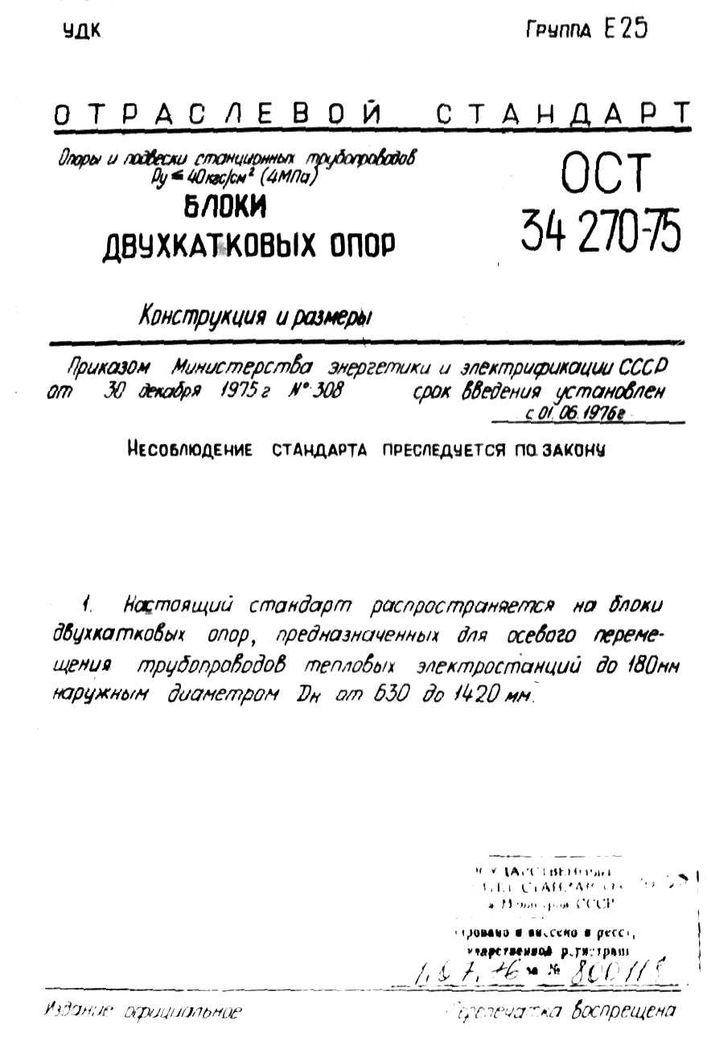 Блоки двухкатковых опор ОСТ 34 270-75 стр.1