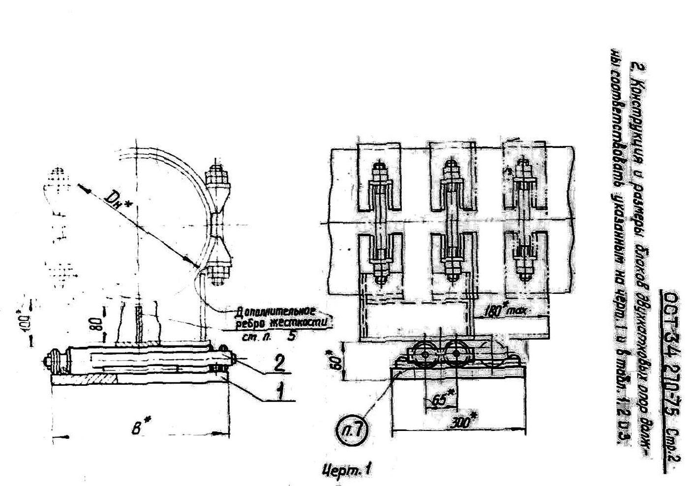 Блоки двухкатковых опор ОСТ 34 270-75 стр.2