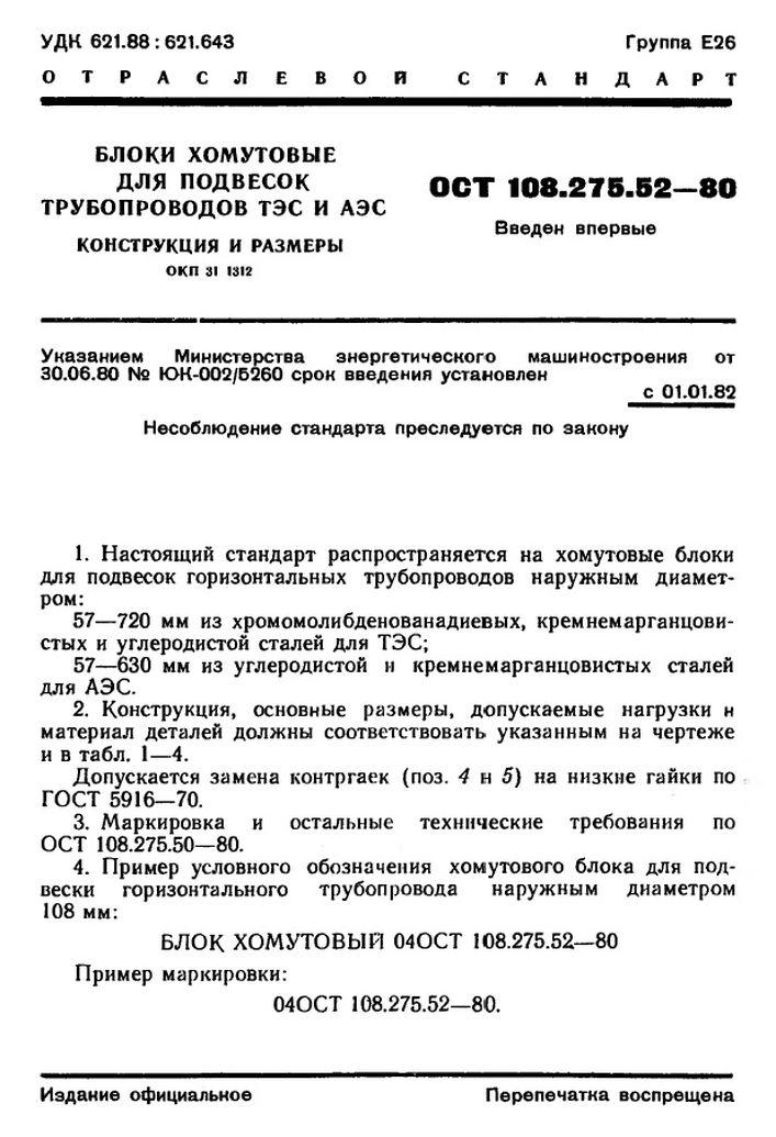 Блоки хомутовые для горизонтальных трубопроводов ОСТ 108.275.52-80 стр.1