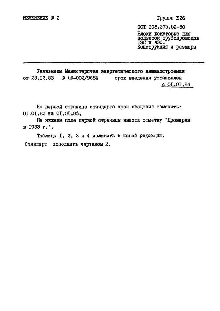 Блоки хомутовые для горизонтальных трубопроводов ОСТ 108.275.52-80 стр.7
