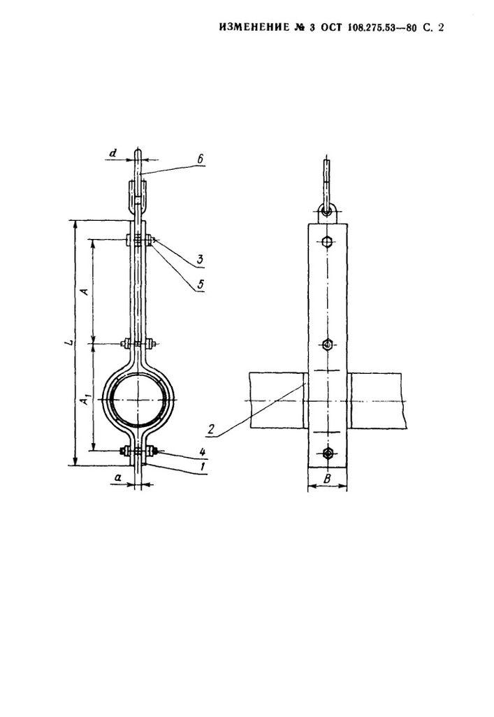Блоки хомутовые для подвесок горизонтальных трубопроводов ОСТ 108.275.53-80 стр.11