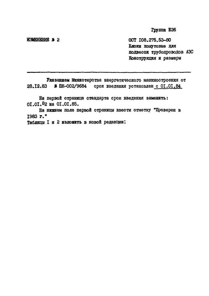 Блоки хомутовые для подвесок горизонтальных трубопроводов ОСТ 108.275.53-80 стр.6