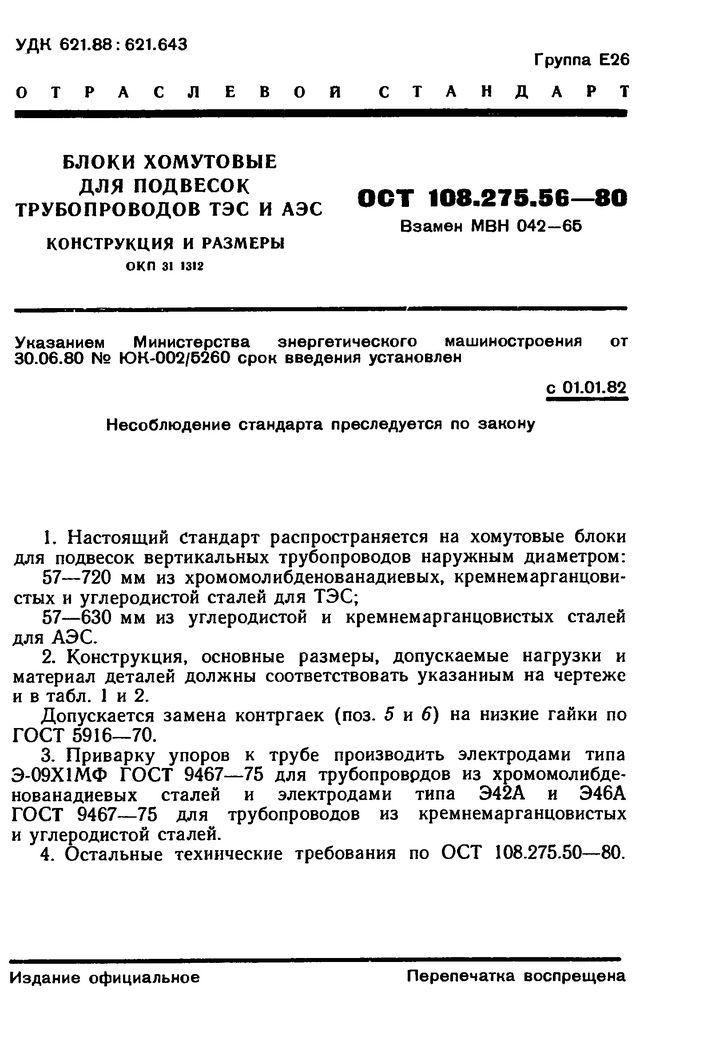 Блоки хомутовые для подвесок вертикальных трубопроводов ОСТ 108.275.56-80 стр.1