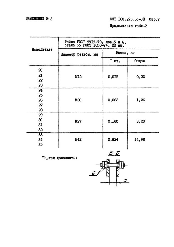 Блоки хомутовые для подвесок вертикальных трубопроводов ОСТ 108.275.56-80 стр.14