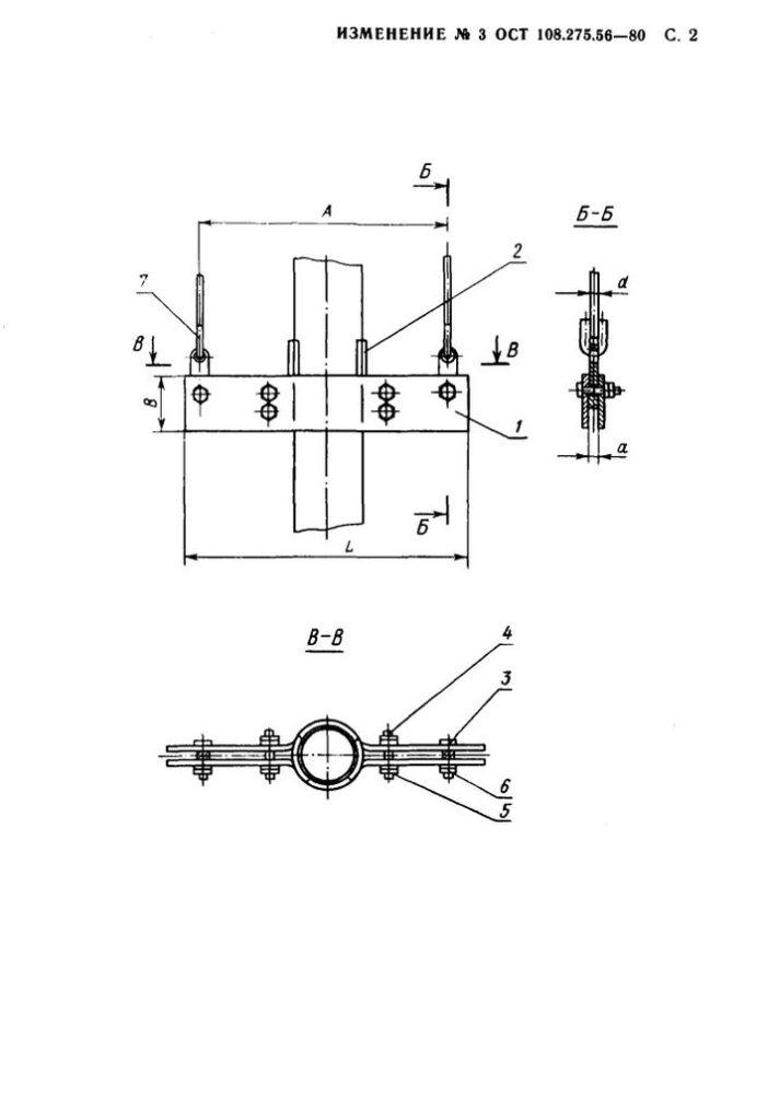Опоры, хомутовые блоки для подвесок ОСТ 108.275.56-80