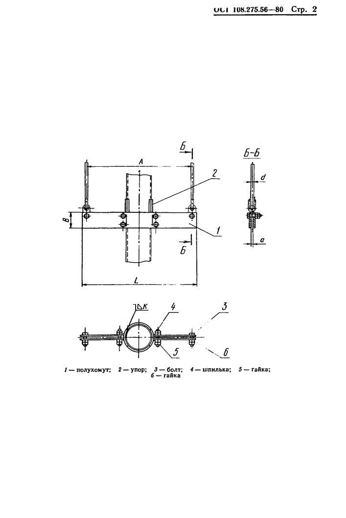 Блоки хомутовые для подвесок вертикальных трубопроводов ОСТ 108.275.56-80 стр.2