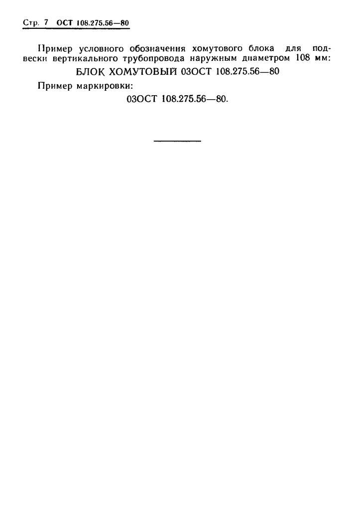 Блоки хомутовые для подвесок вертикальных трубопроводов ОСТ 108.275.56-80 стр.7