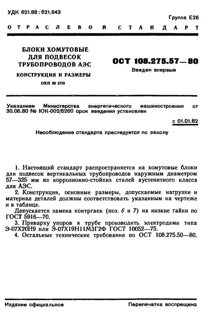 Блоки хомутовые для подвесок вертикальных трубопроводов ОСТ 108.275.57-80 стр.1