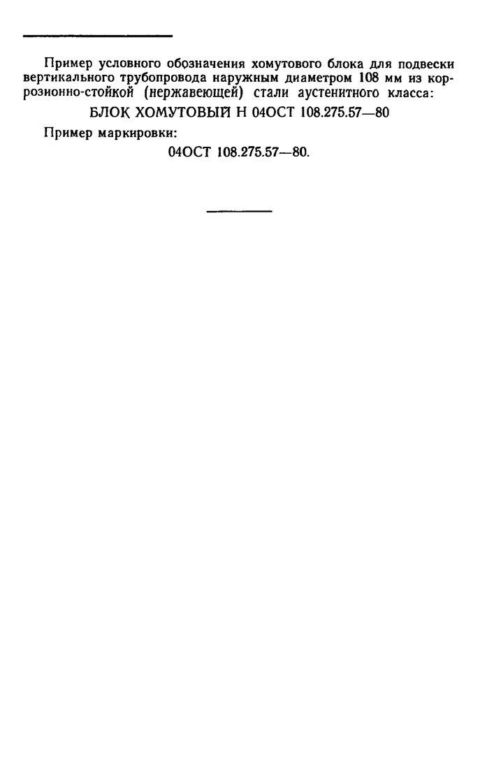 Блоки хомутовые для подвесок вертикальных трубопроводов ОСТ 108.275.57-80 стр.5