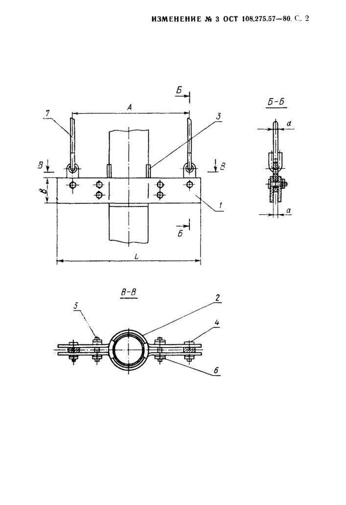 Блоки хомутовые для подвесок вертикальных трубопроводов ОСТ 108.275.57-80 стр.9