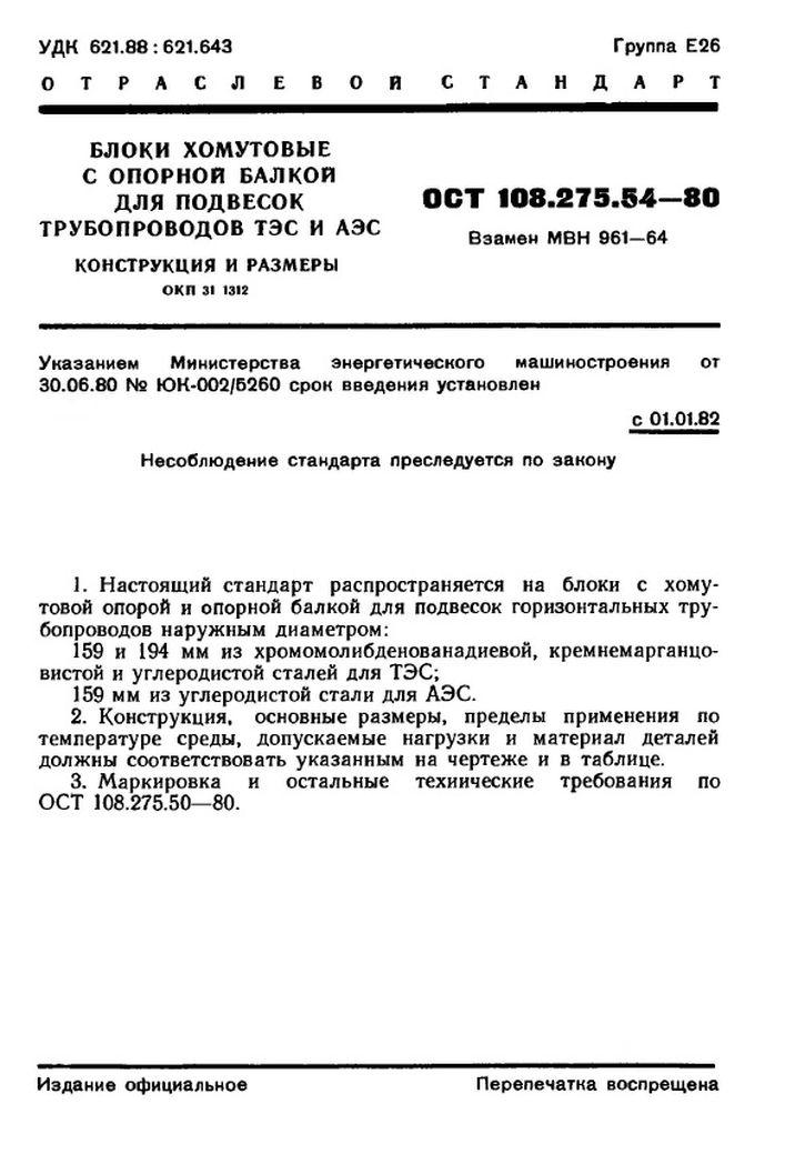 Блоки хомутовые с опорной балкой ОСТ 108.275.54-80 стр.1