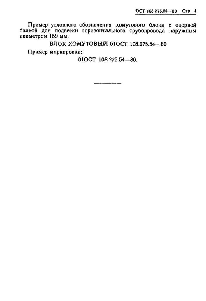 Блоки хомутовые с опорной балкой ОСТ 108.275.54-80 стр.4