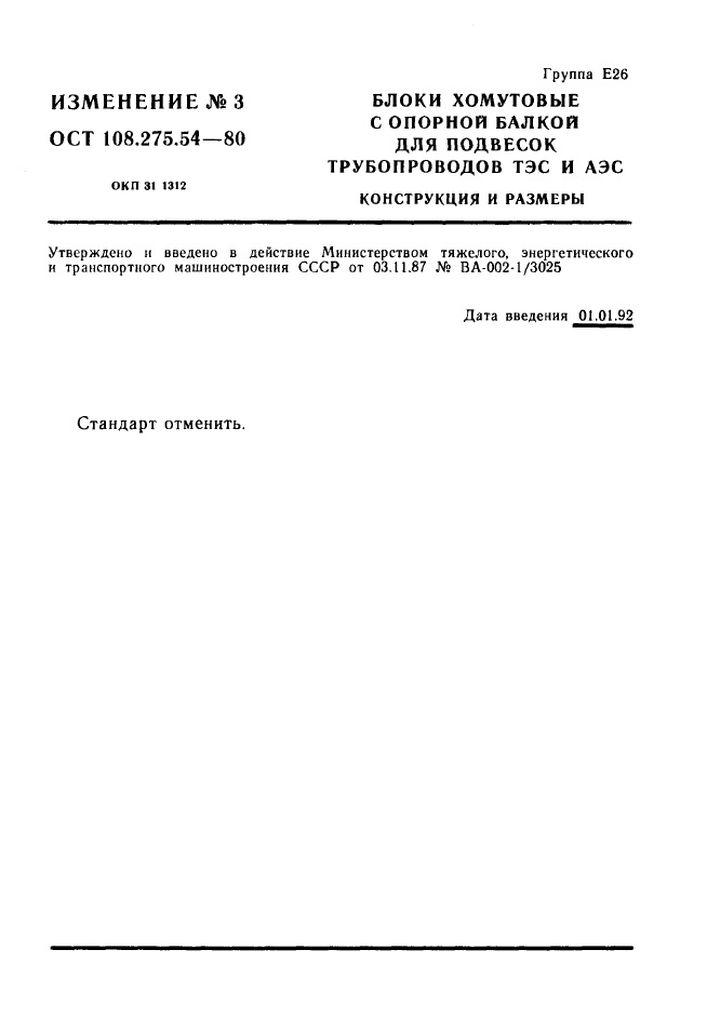 Блоки хомутовые с опорной балкой ОСТ 108.275.54-80 стр.5