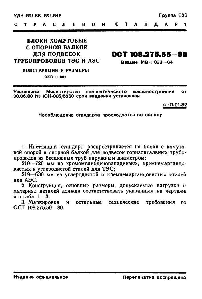 Блоки хомутовые с опорной балкой ОСТ 108.275.55-80 стр.1