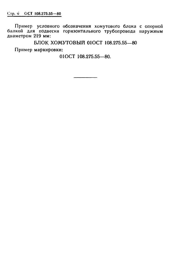 Блоки хомутовые с опорной балкой ОСТ 108.275.55-80 стр.6