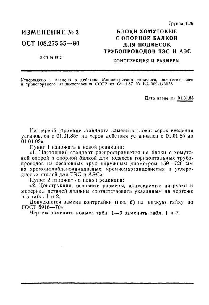 Блоки хомутовые с опорной балкой ОСТ 108.275.55-80 стр.8