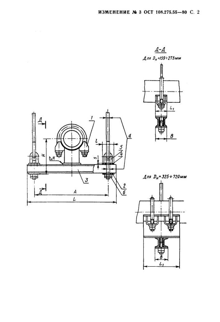 Блоки хомутовые с опорной балкой ОСТ 108.275.55-80 стр.9