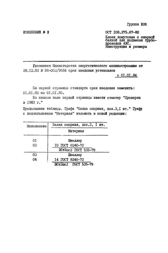 Блоки хомутовые с опорной балкой ОСТ 108.275.67-80 стр.5
