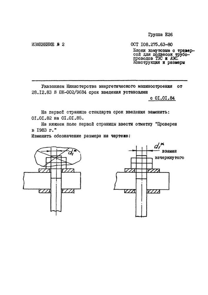 Блоки хомутовые с траверсой ОСТ 108.275.63-80 стр.6
