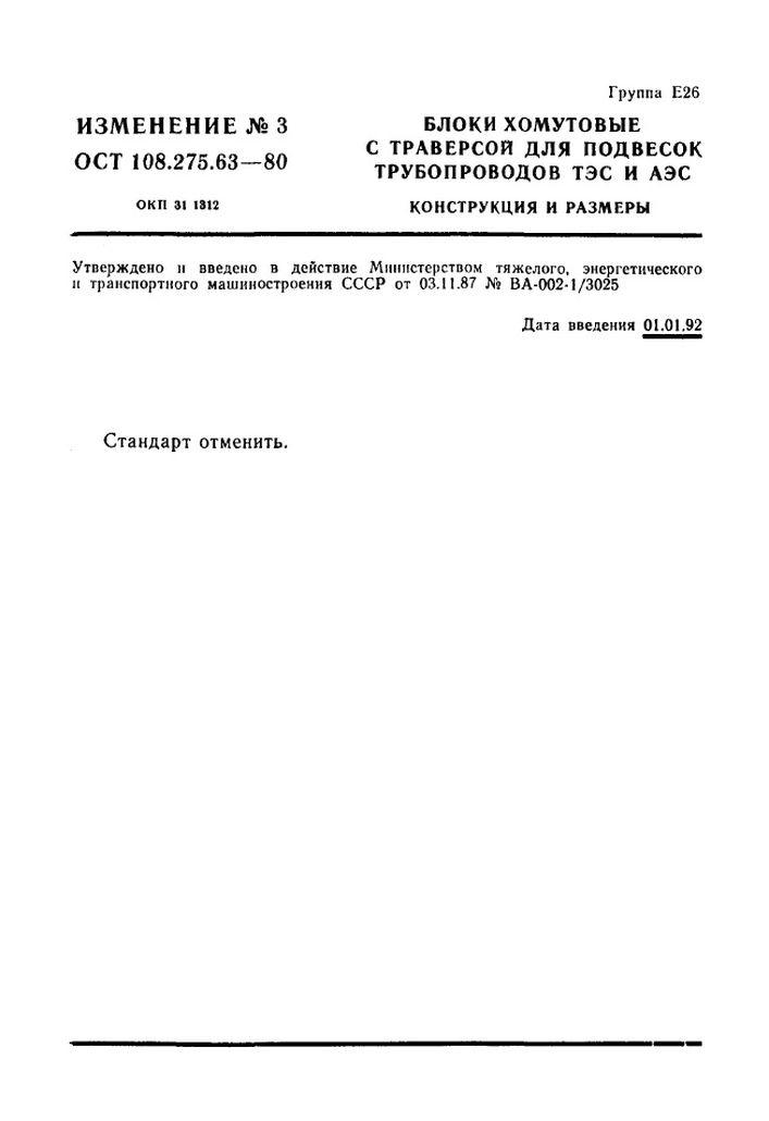 Блоки хомутовые с траверсой ОСТ 108.275.63-80 стр.8