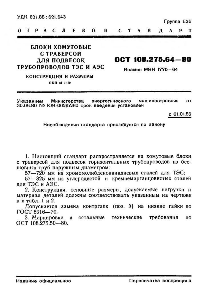 Блоки хомутовые с траверсой ОСТ 108.275.64-80 стр.1
